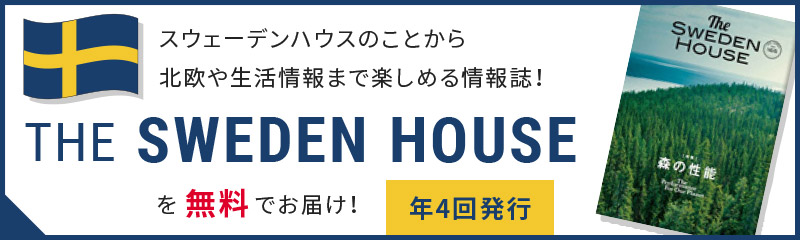情報誌 THE SWEDEN HOUSE